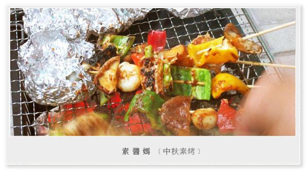 中秋節-素食烤肉01.JPG