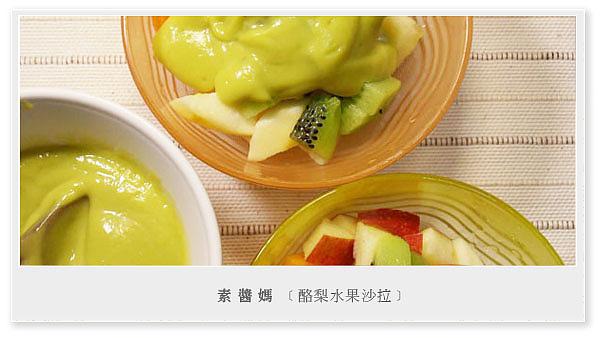 甜點-酪梨醬汁水果沙拉01.jpg
