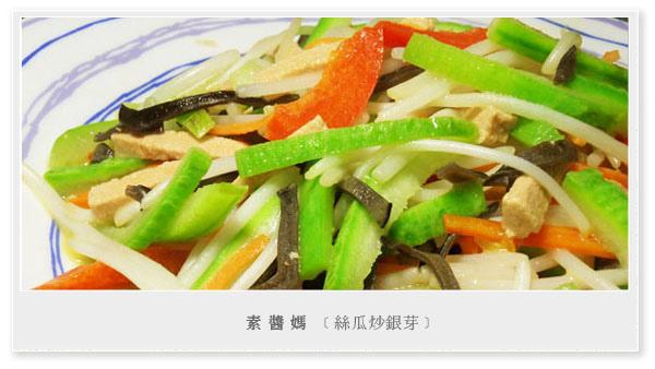 家常料理-絲瓜炒銀芽01.JPG