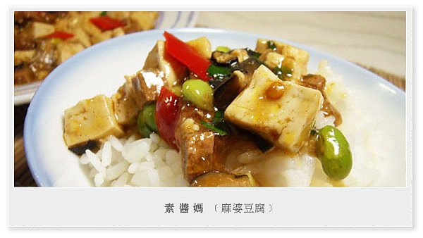 中式食譜-麻婆豆腐01.jpg