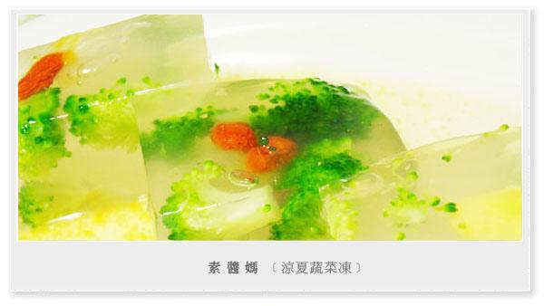減肥料理-涼夏蔬菜凍01.jpg