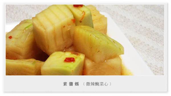 簡單小菜 - 微辣醃菜心01.JPG
