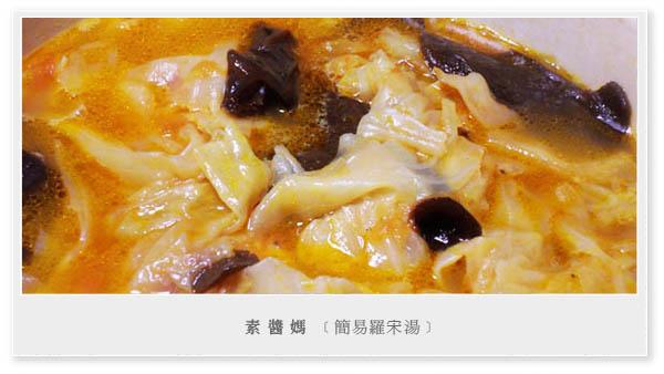 簡單湯品 - 番茄羅宋湯01.JPG