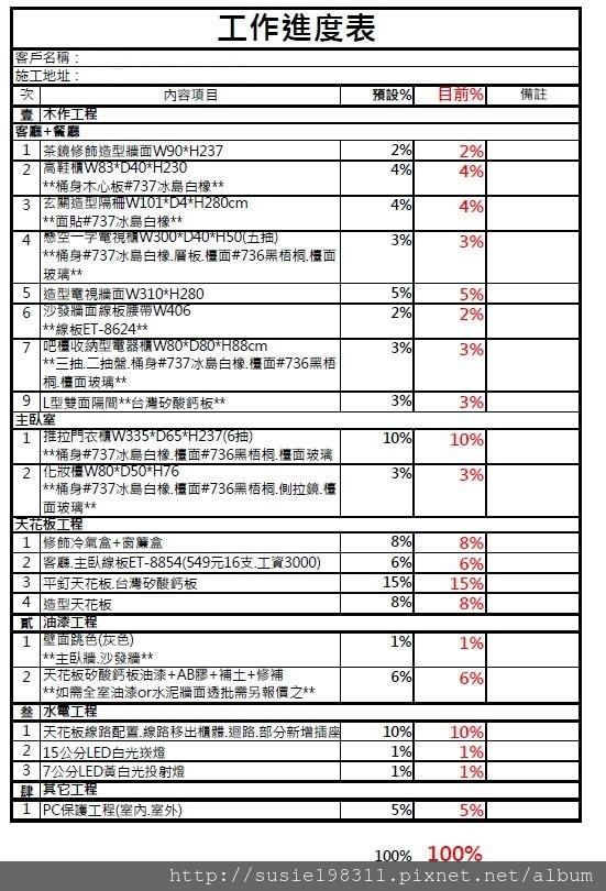 024-進度表.JPG
