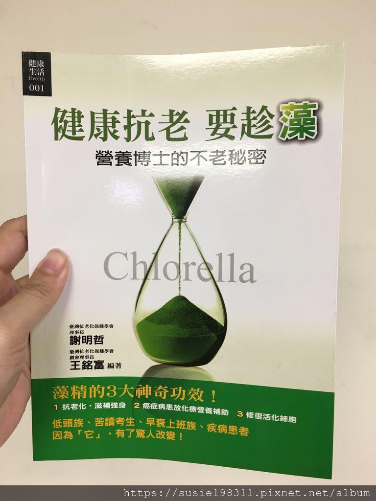 1綠藻書.JPG