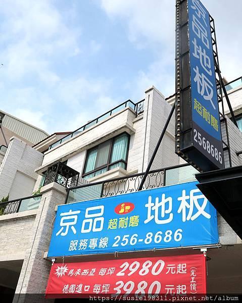 京品-01.JPG