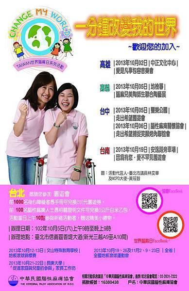 2013世界腦麻日文藝創意市集園遊會