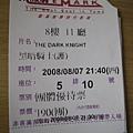 黑暗騎士---2008/8/7(情人節)