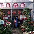 20090418-新屋花海 (17).jpg