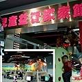 990117臺灣科學博物館1.jpg