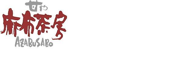 麻布茶坊logo.jpg
