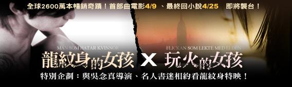 龍紋身活動大banner.jpg