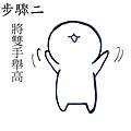 吾命騎士-前暴風教健康操2.jpg