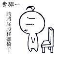 吾命騎士-前暴風教健康操1.jpg