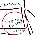 吾命騎士-公文事件4(看清楚沒).jpg