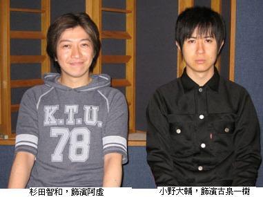 小野大輔、杉田智和1.JPG