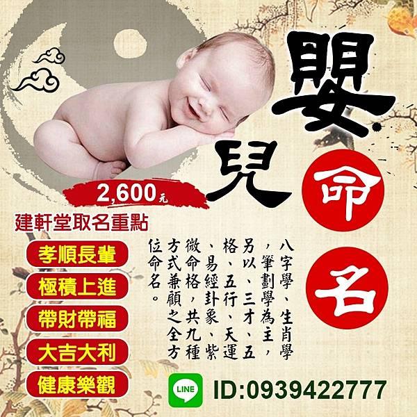 嬰兒命名0939422777.jpg