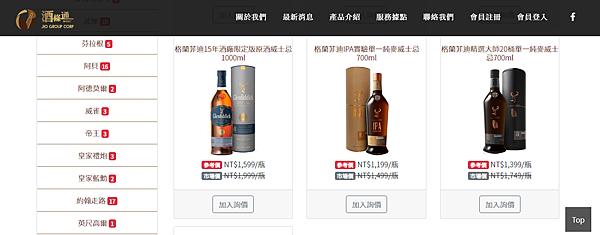透明酒價2.png