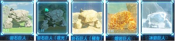 岩石巨人類型.png