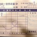 0914_i台安住院訂金.JPG
