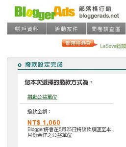 20130505_BloggerAds