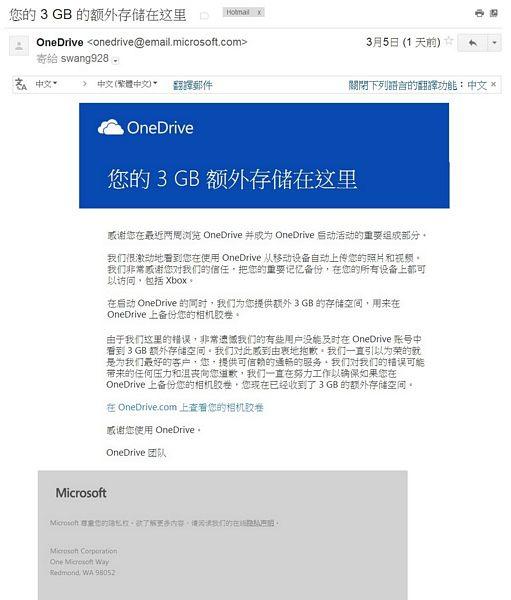 OneDrive3GB.jpg