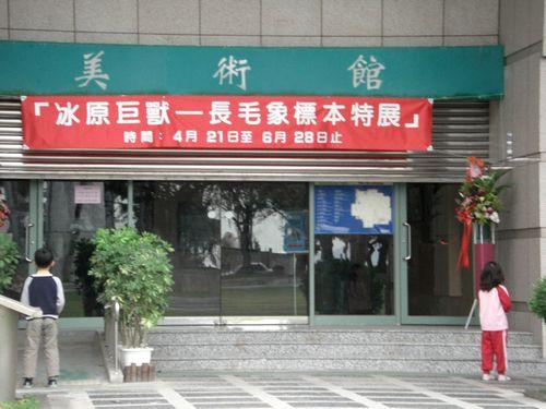 20090426-29什麼狗屁長毛象特展嘛.JPG