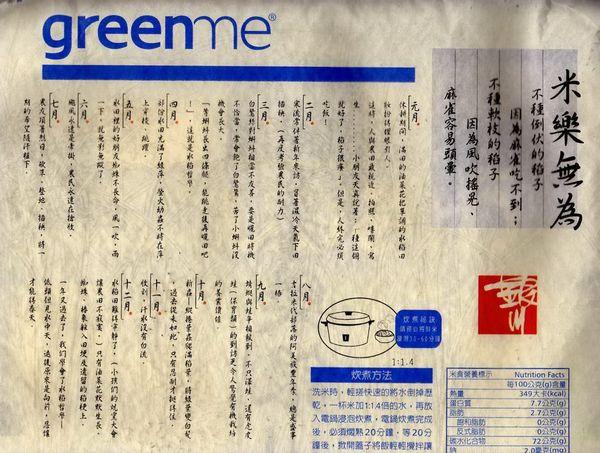 20091125-1銀川米包裝.jpg