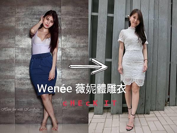 [塑體] 塑出好身材就靠→Wenée 薇妮體雕 纖體有感❤❤
