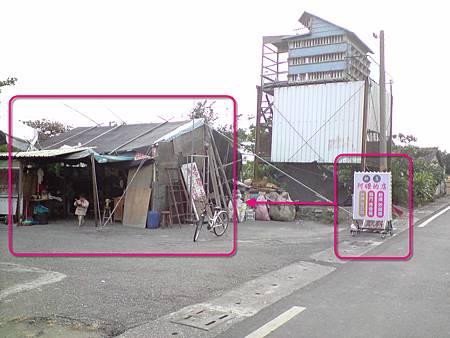 3.千萬別錯過! 這一間就是阿嬤的店,在花蓮富里往台東池上的路旁邊,請認明彩色招牌。.JPG