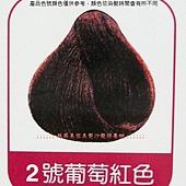 2號葡萄紅色.jpg