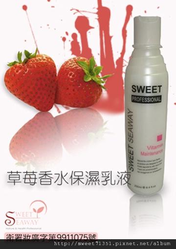 欣葳草莓香水乳液.jpg