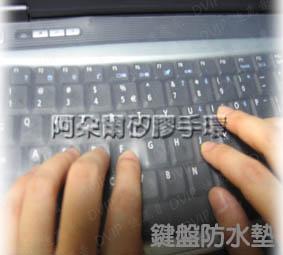 阿朵爾 客製矽膠 鍵盤防水墊