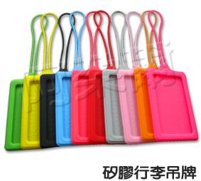 阿朵爾 客製 矽膠行李吊牌