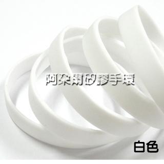 阿朵爾 素面款 矽膠手環 白色A12
