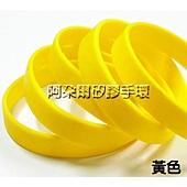 阿朵爾 素面款 矽膠手環 黃色A1