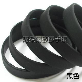 阿朵爾 素面款 矽膠手環 黑色A8