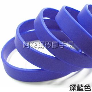 阿朵爾 素面款 矽膠手環 深藍色A9