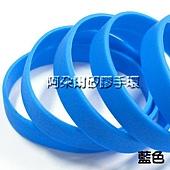 阿朵爾 素面款 矽膠手環 藍色A6