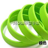 阿朵爾 素面款 矽膠手環 綠色A2