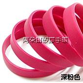 阿朵爾 素面款 矽膠手環 深粉紅色A3