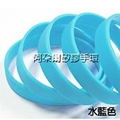 阿朵爾 素面款 矽膠手環 水藍色A5