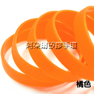 阿朵爾 素面款 矽膠手環 橘色A7