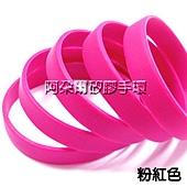 阿朵爾 素面款 矽膠手環 粉紅色A10