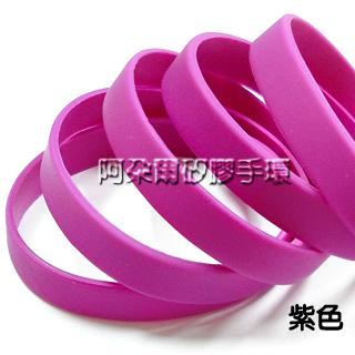阿朵爾 素面款 矽膠手環 紫色A11
