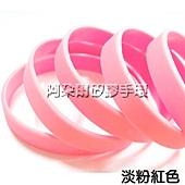 阿朵爾 素面款 矽膠手環 淡粉紅色A14