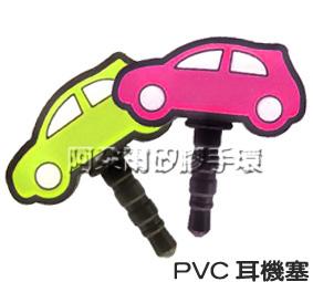 阿朵爾 PVC 客製 耳機塞 防塵塞 手機塞 造型塞