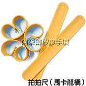 阿朵爾 素面拍拍尺 矽膠手環 運動手環 馬卡龍7色 現貨供應中(馬卡龍橘)