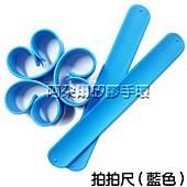 阿朵爾 素面拍拍尺 矽膠手環 運動手環 馬卡龍7色 現貨供應中(藍色)