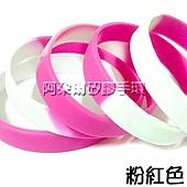 阿朵爾矽膠手環 素面段色 運動 矽膠手環 粉紅色